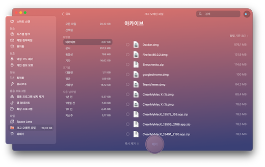 Cleanmymac X Large & Old Files Module